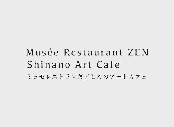 「ミュゼレストラン善/しなのアートカフェ」のホームページを開設いたしました。の写真