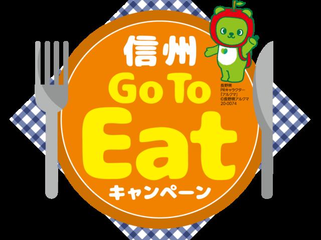 【ミュゼレストラン善】信州Go to EAT 取り扱いはじめました。の写真
